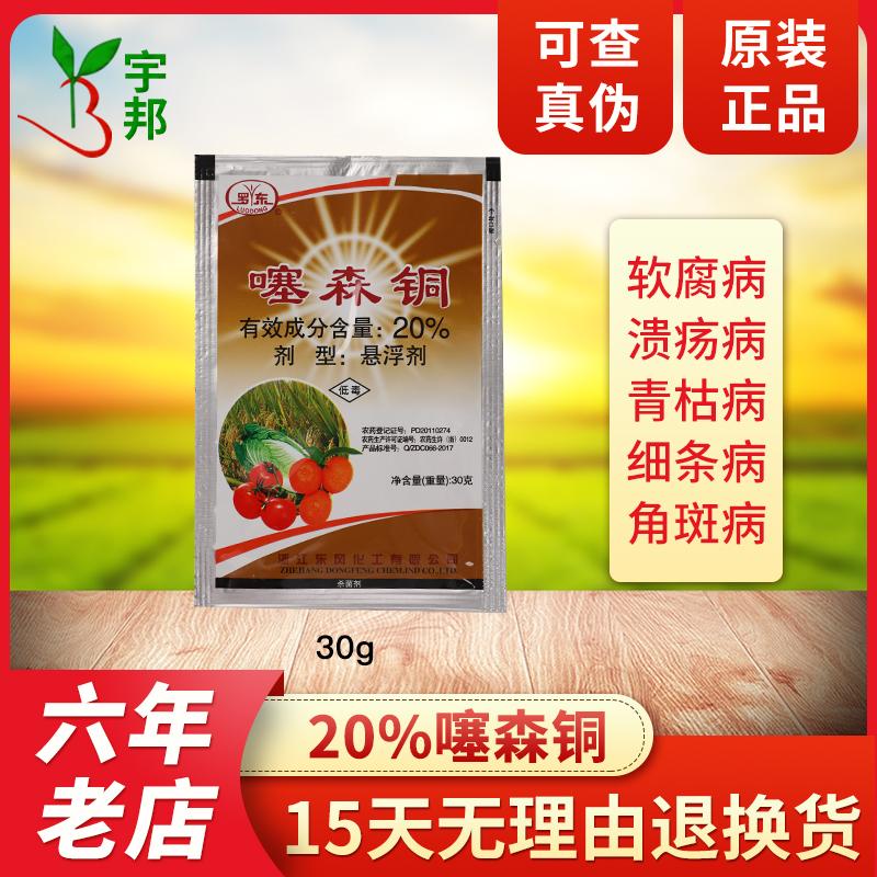 浙江东风 20%噻森铜 瓜果蔬菜软腐病角斑病青枯病高效杀菌剂 30g