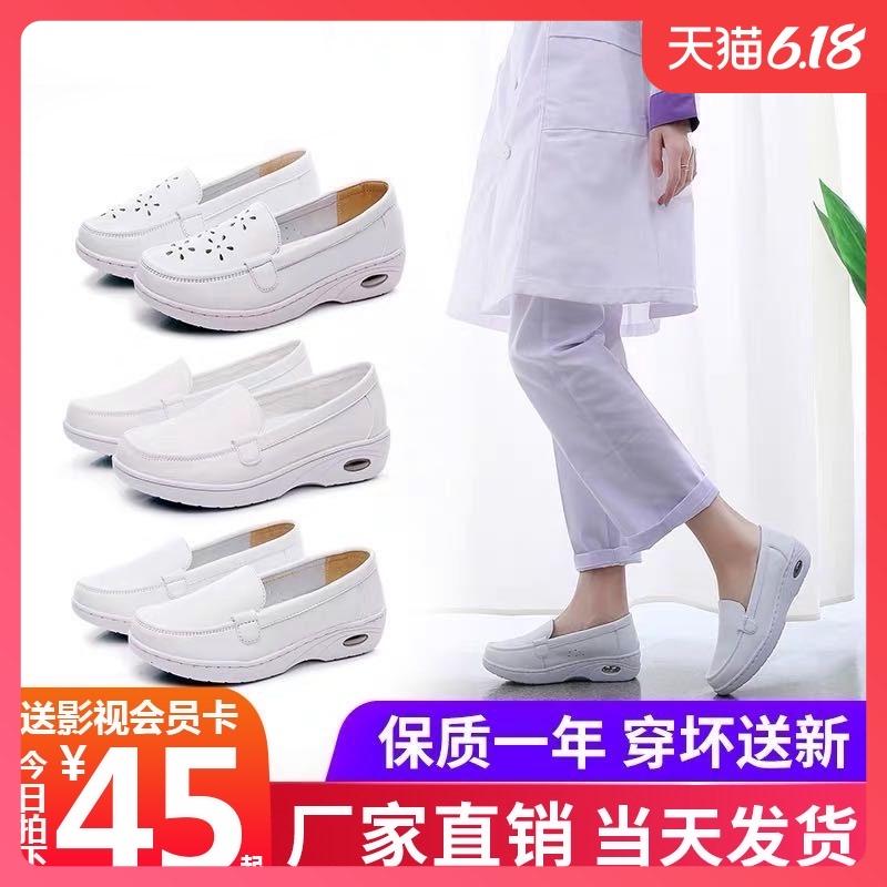 气垫护士鞋女春夏季软底透气防臭夏天不累脚平底厚底增高舒适白色