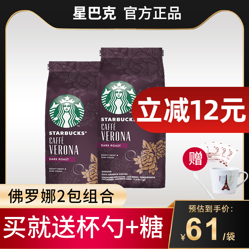 [same model of flagship store] imported Starbucks home coffee frona ground coffee powder 200g * 2