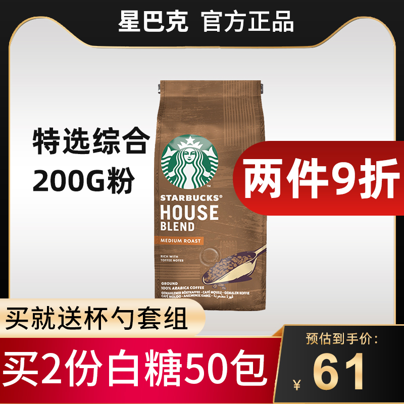 Starbucks coffee home enjoys a special selection of comprehensive ground coffee powder, imported bagged medium roasted coffee powder 200g