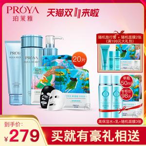 【双12预售】珀莱雅官方旗舰店水漾肌密礼盒+黑白膜盒组合化妆品