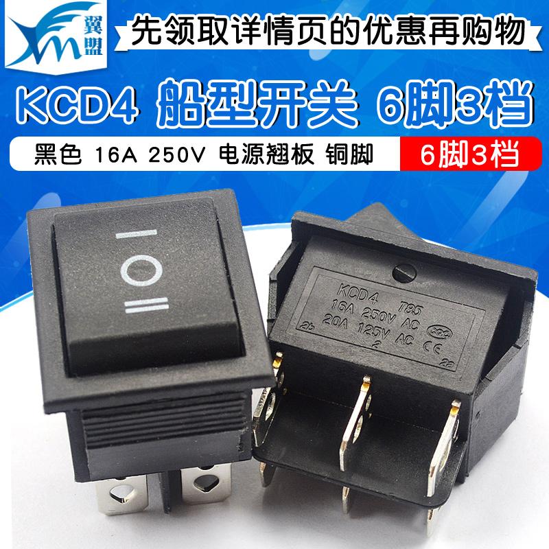 黑色 6脚3档 三档六脚 KCD4 16A 250V 电源翘板 船型开关 铜脚