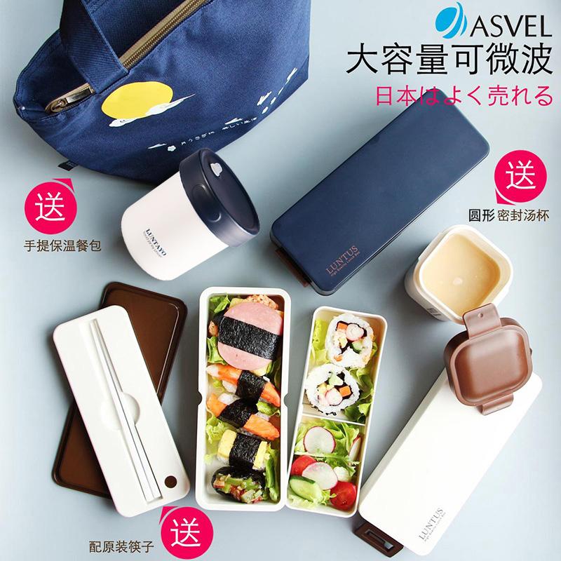 日本ASVEL双层饭盒日式便当盒分格饭盒男女生大午餐盒微波炉830ml