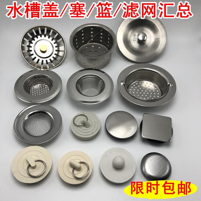 厨房菜盆塞子不锈钢水槽盖子洗碗盆下水器塞头水池配件过滤网提篮