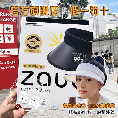 韩国zauo防晒帽女夏季遮阳帽骑车户外防紫外线儿童空顶太阳沙滩帽