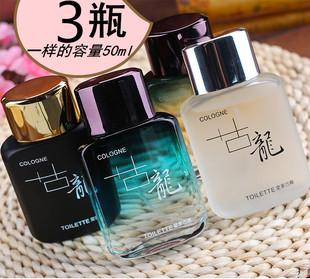 三50ml清新古龙男士女士魅力香水