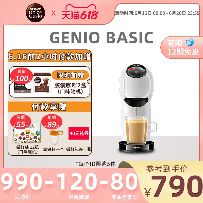 雀巢多趣酷思Genio Basic全自动胶囊咖啡机奶泡一体机