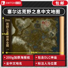 塞尔达地图 旷野之息新款地图海报中文版 塞尔达周边 包含DLC神庙