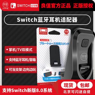 Switch耳机 良值蓝牙无线耳机接收器适配器Guli Kit谷粒Route