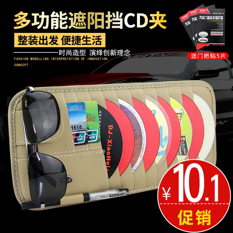 汽车遮阳板套多功能包收纳多功能车载CD包车光盘装饰碟片袋cd夹