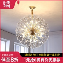 Ins net dandelion creative chandelier post-modern Nordic living room restaurant personality light luxury lamps 2019 new products