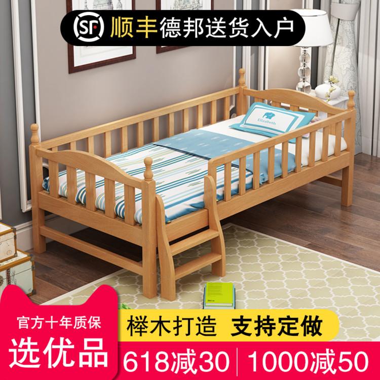 实木儿童床加宽边床带护栏榉木单人床男孩女孩婴儿床小床拼接大床