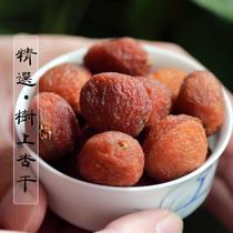 水果干酸甜包邮500g张家口蔚县特产红木瓜杏干杏肉干果脯休闲零食