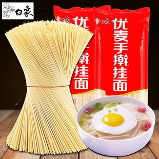 白象鸡蛋挂面2斤小麦优麦面家常待煮细面条营养方便劲道早晚餐