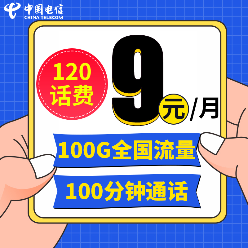 电信手机卡流量卡无限4g流量卡不限速电话卡大王卡号码卡全国通用