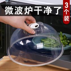 微波炉加热盖家用保鲜盖透明耐高温罩子保温食物罩菜盖剩菜盖菜罩