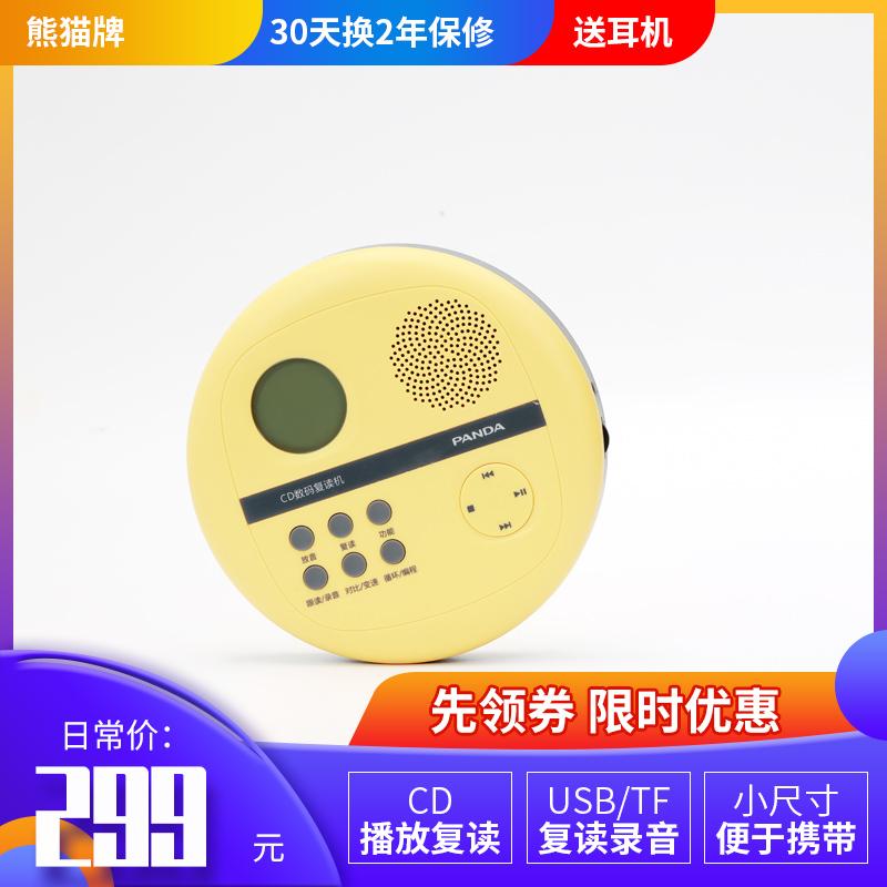 熊猫F-01 CD光碟盘usb播放机英语复读机便携式学生mp3随身听充电