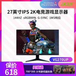 APEX现货Acer/宏碁 VG270UP 27英寸IPS 2K显示器1ms 144hz专业电竞游戏显示屏 99%S RGB色域吃鸡支持G-Sync