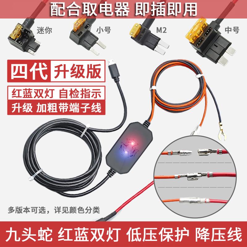 12v转5V行车记录仪电源线降压线车载USB线电源转换点烟器暗线车充