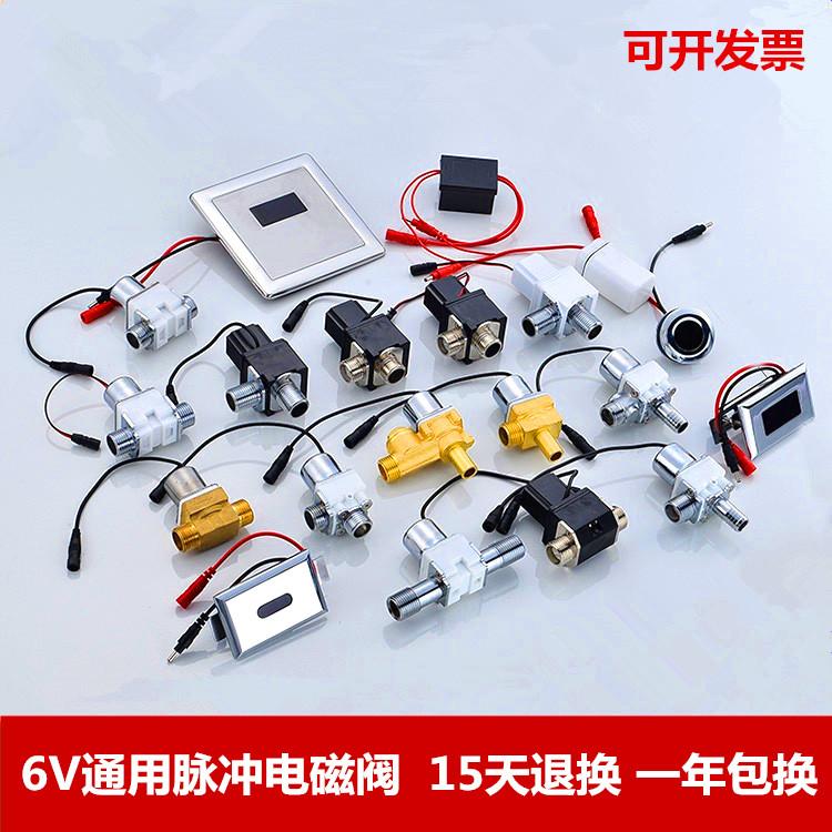 6v脉冲小便感应冲洗阀水龙头电磁阀冲水器面板变压器配件