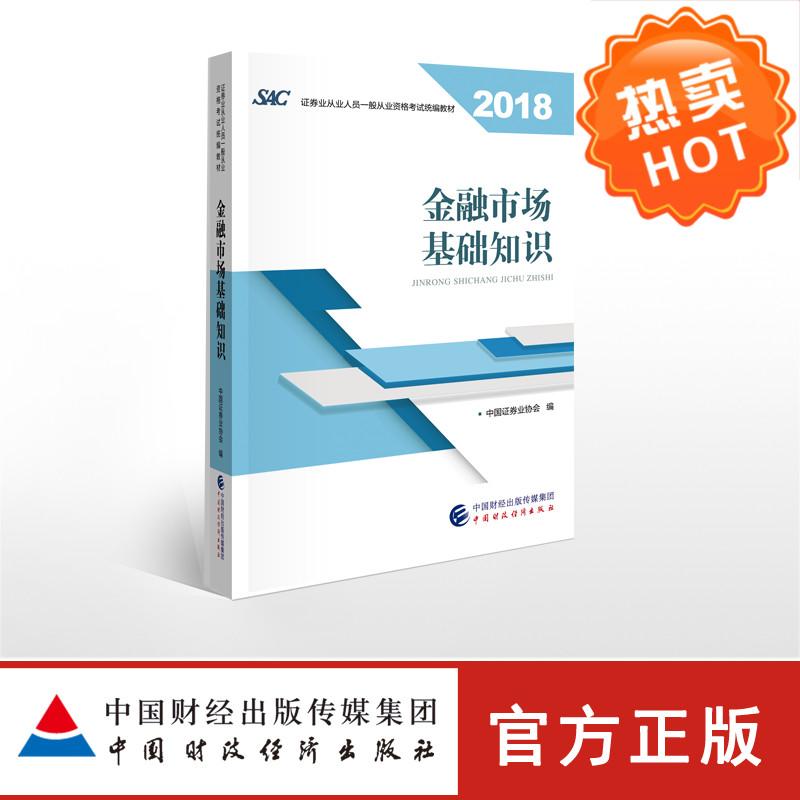 【官方现货】金融市场基础知识 中国证券业协会编写  2018证券业从业人员一般从业资格考试指定统编教材 SAC 按照最新大纲编写