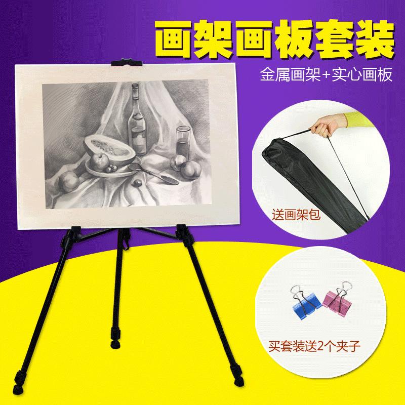 美术折叠金属画架 便携写生画板画架套装 铁画架素描画板画架套装