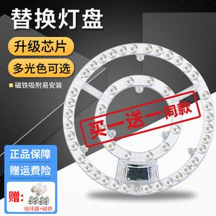 光源边驱模组环形灯管灯条家用灯盘 LED吸顶灯芯圆形改造灯板改装