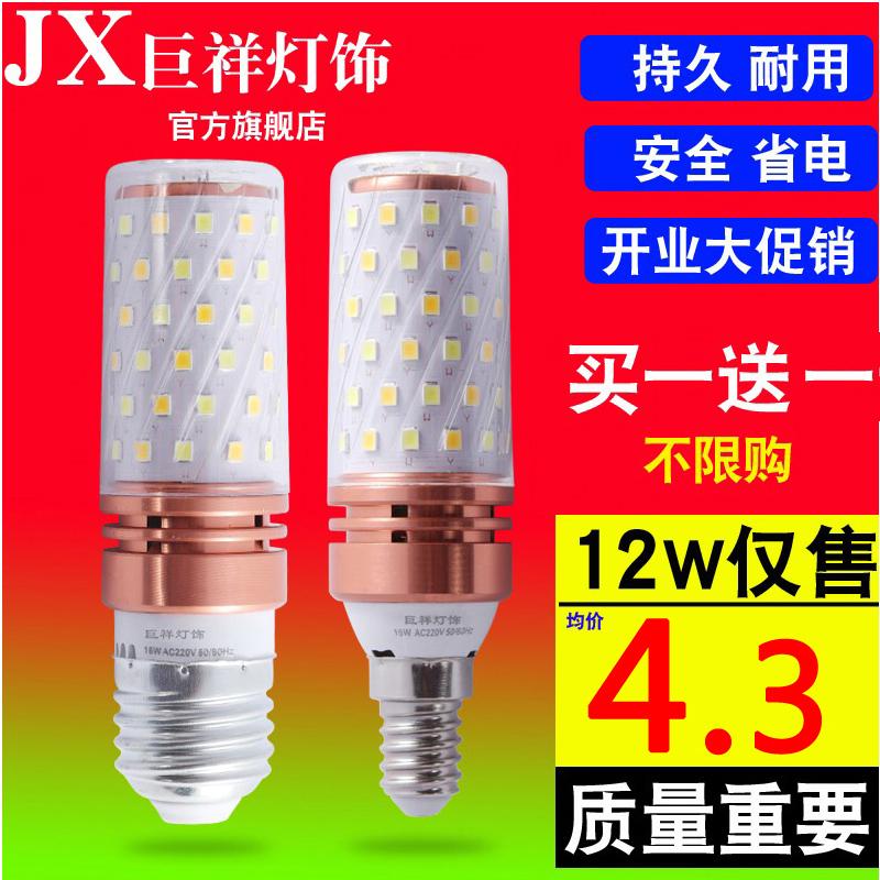 巨祥超亮led灯泡三色变光e27E14小螺口12W玉米灯蜡烛泡家用节能灯