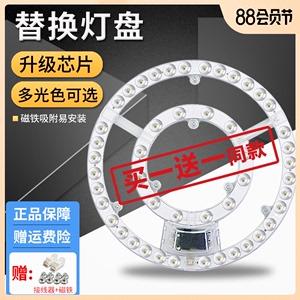 LED吸顶灯芯圆形改造灯板改装光源边驱模组环形灯管灯条家用灯盘