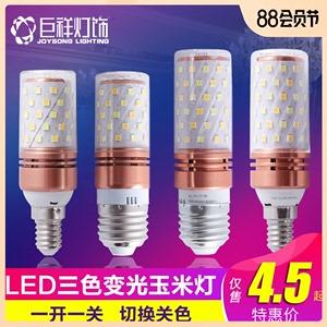 巨祥led三色变光玉米灯泡e27E14小螺口蜡烛泡12W家用球泡吊灯光源