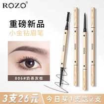 ROZO小金钻极细眉笔防水持久不脱色超细头防汗自然生动女初学者