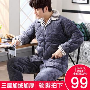 男士睡衣冬季珊瑚绒三层加厚加绒夹棉法兰绒保暖秋冬款家居服套装