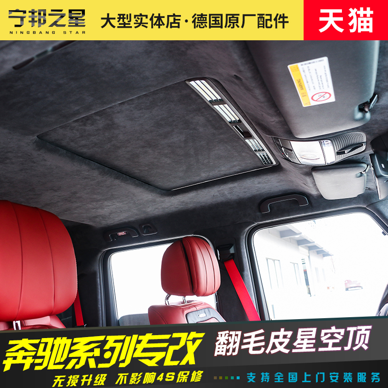 Mercedes Benz C / E / S / G grade gle / GLC / GLS / gla refitting suede top star sky top star atmosphere lamp