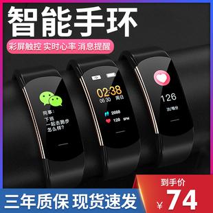 适用安卓苹果oppo智能手环运动监测心率血压心跳血氧检测彩屏情侣手表多功能3防水计步器4代5学生睡眠男