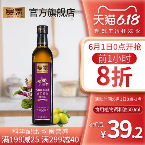 赛露紫苏籽玉米橄榄油食用调和油紫叶苏子油非转基因香苏油500ml
