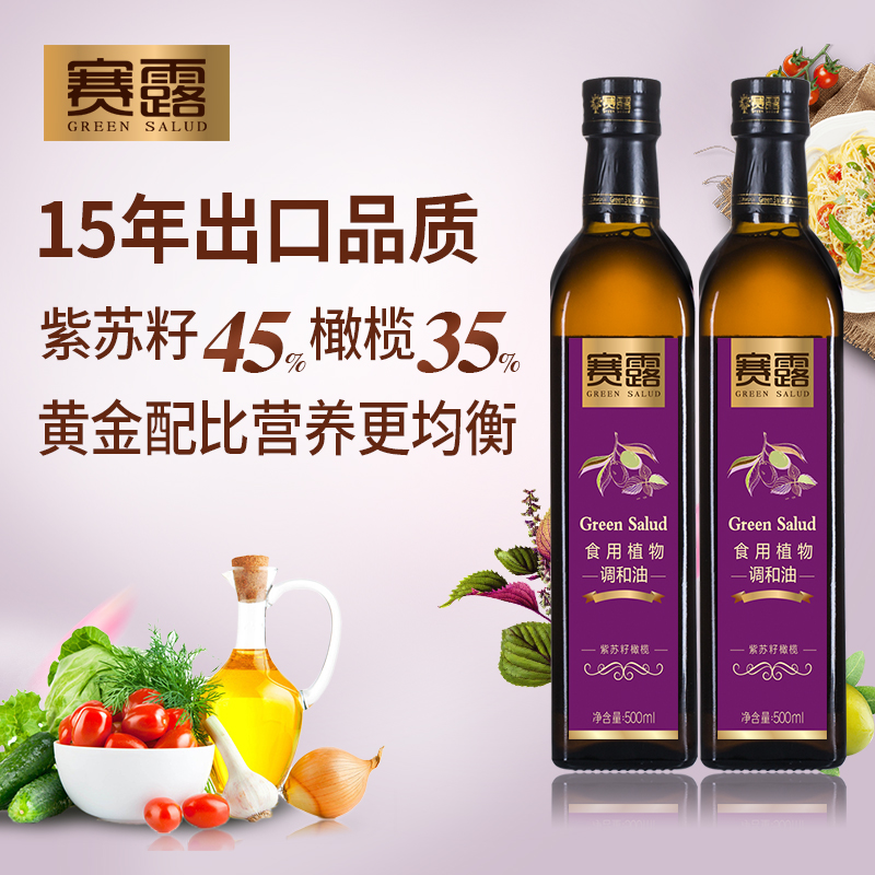 赛露紫苏籽橄榄调和油食用油亚麻酸调味紫苏油苏子油500ml*2瓶淘宝优惠券