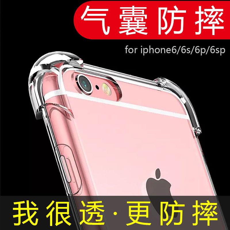 iphone6plus手机壳苹果6s硅胶四角气囊6p透明女款ipone软壳sp就男士潮牌保护套ip六新款i6全包防摔外壳6sp