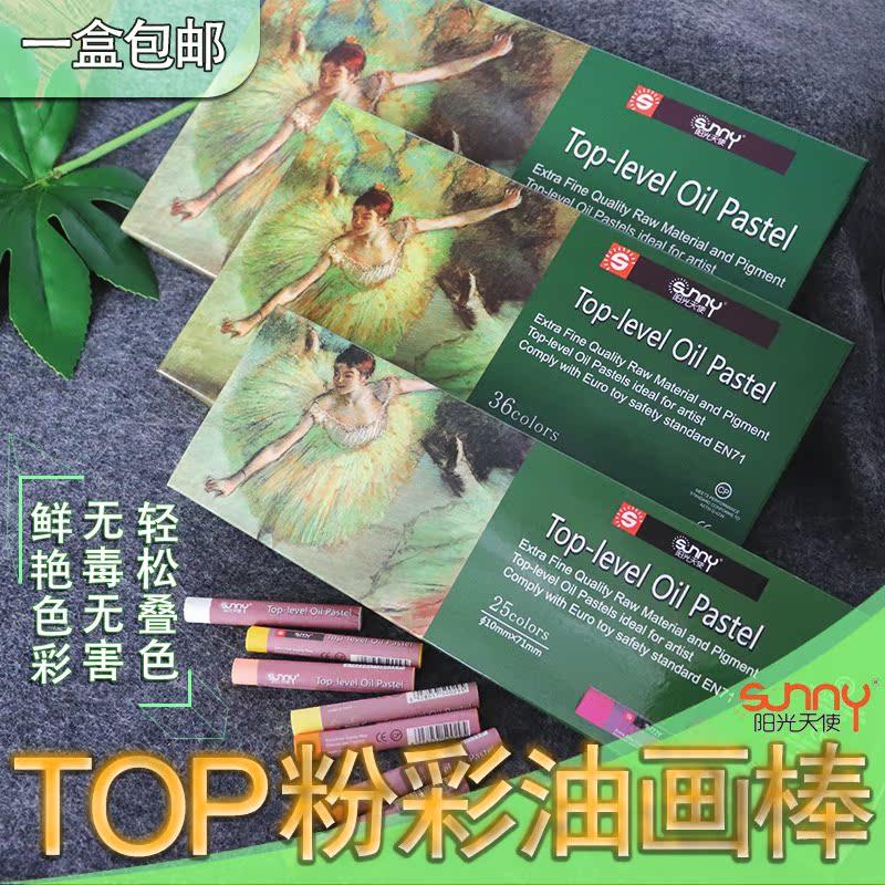 阳光天使少儿童美术绘图25/36/50色粉炫彩蜡笔油画棒盒装出口品质