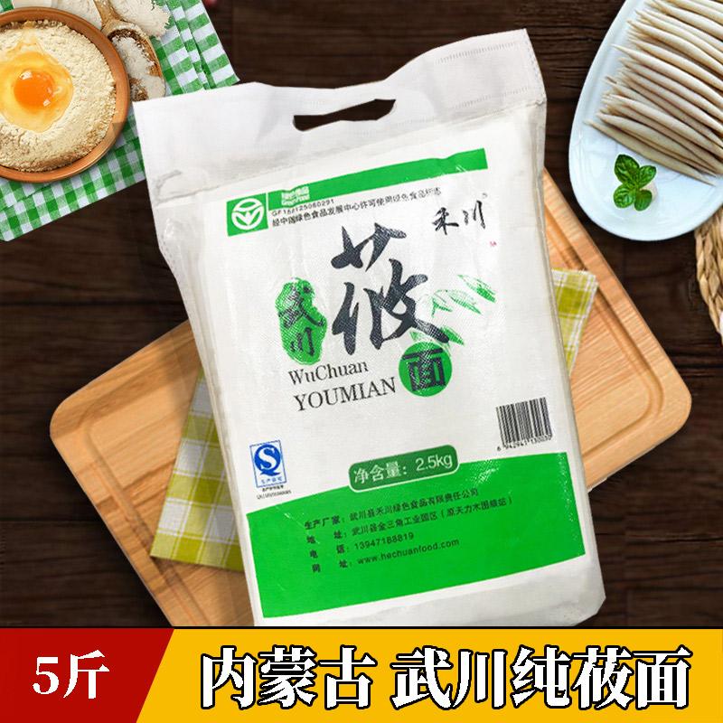 内蒙武川莜面 纯莜面 农家莜面粉莜麦面攸面燕麦面 莜面面粉2.5kg