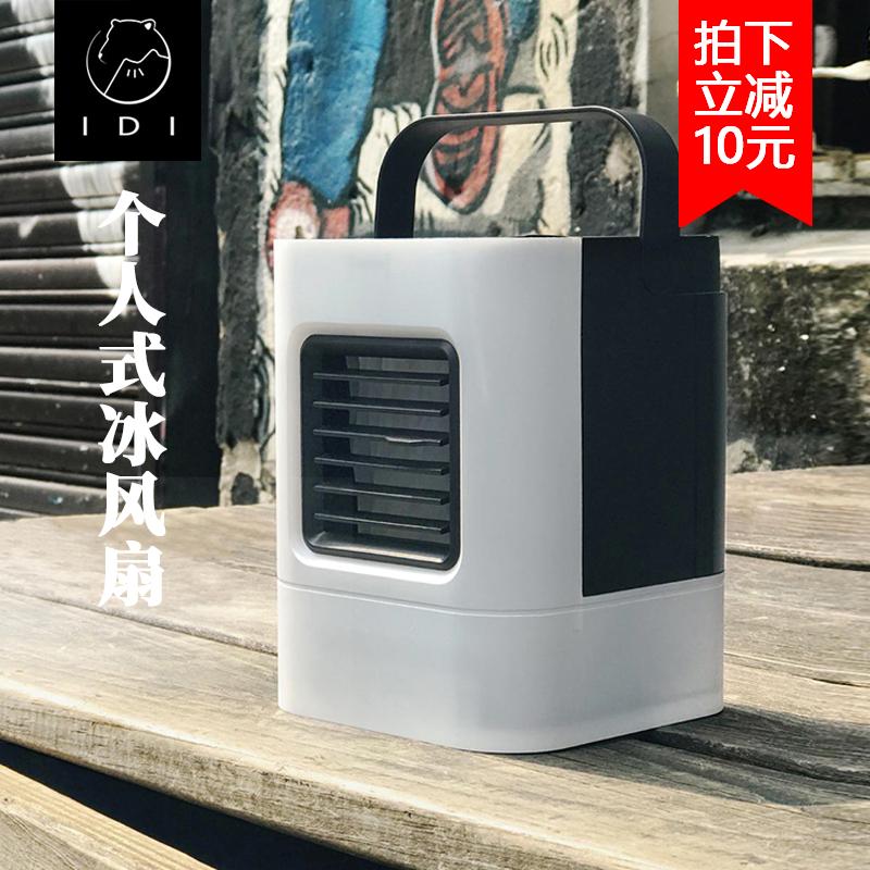 idi微型冷气机迷你风扇加水电扇便携小空调冷风机个人式usb家用