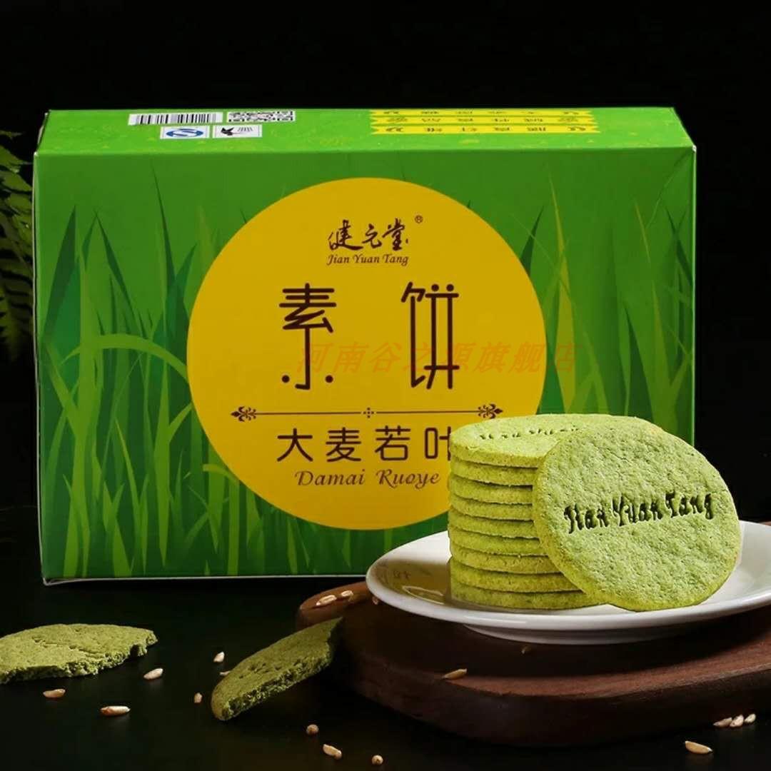 �I2送1健元堂酵素大��若�~五谷�s�Z粗�Z代餐�干孕�D健康健身零食