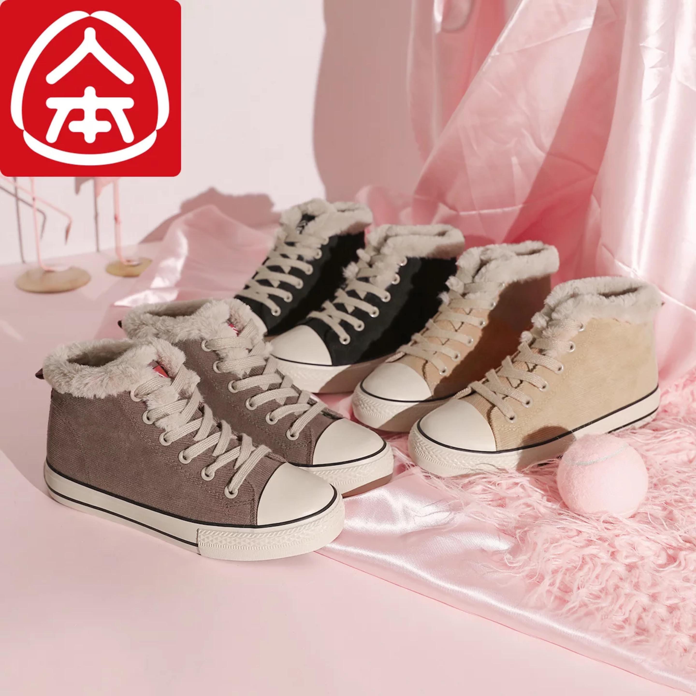 人本初中高中学生棉鞋女孩冬季大童加绒球鞋高帮保暖加厚帆布鞋子