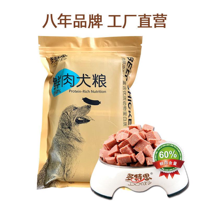 多特思鲜肉狗粮软粮湿挑食拌饭泰迪金毛通用型成幼犬老年犬粮1斤优惠券