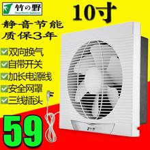 竹野换气扇10寸厨房排油烟窗式排风扇家用卫生间强力墙壁抽风机