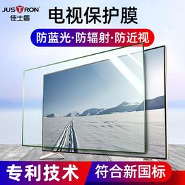 佳士盾电视机屏幕保护膜55寸贴膜32抗蓝光60寸防辐射护眼显示器70英寸65海信液晶小米隔离护板罩图片