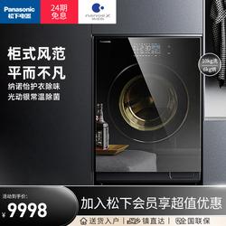 Panasonic松下10公斤全自动家用洗烘干一体除菌滚筒洗衣机SD108