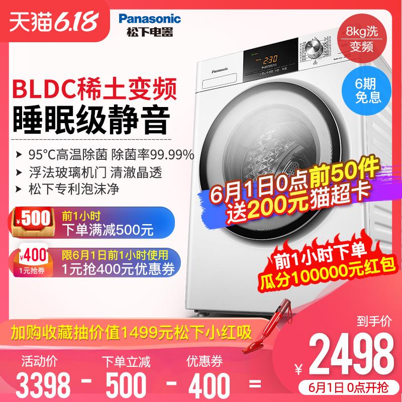 Panasonic/松下 XQG80-NHEBL 8KG高效变频静音滚筒家用节能洗衣机图片