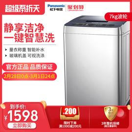 Panasonic/松下 XQB70-Q7521 全自动洗衣机7kg大容量家用静音波轮图片