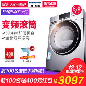 Panasonic/松下 XQG80-E58G2T 全自动滚筒变频洗衣机8kg家用超薄