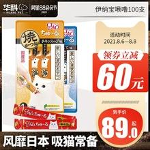 伊纳宝啾噜猫条100支整箱 妙好鲜包猫咪流质零食幼猫湿粮肉条罐头